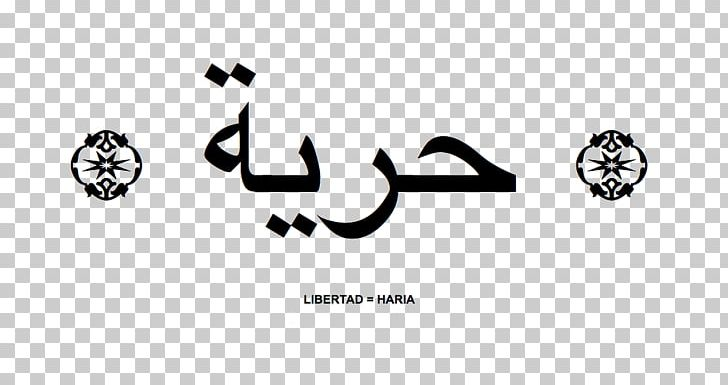 Arabic Tattoos Arabic Calligraphy Word Name Png Clipart