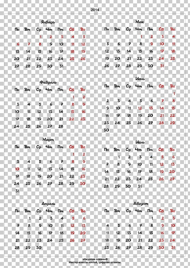 2019 Yearly Calendar Template Word from cdn.imgbin.com