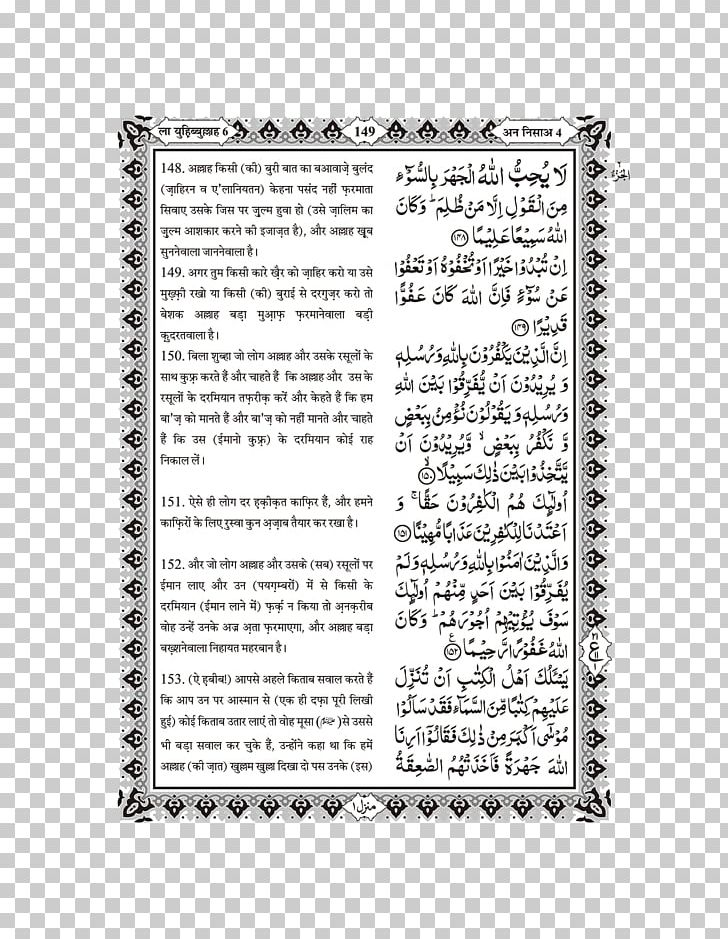 The Glorious Qur'an: English Translation Hindi Devanagari