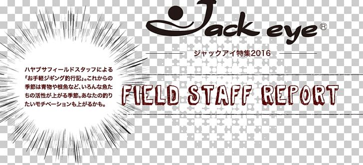 Brand Logo Peregrine Falcon Jigging Computer Font PNG, Clipart, Area, Brand, Color, Computer Font, Eye Free PNG Download