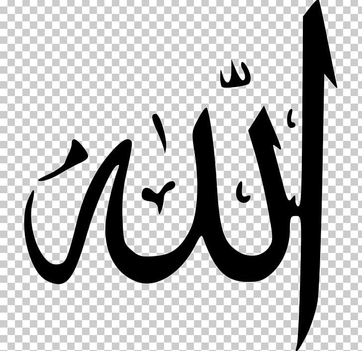 Allah Names Of God In Islam Arabic Calligraphy PNG, Clipart, Allah