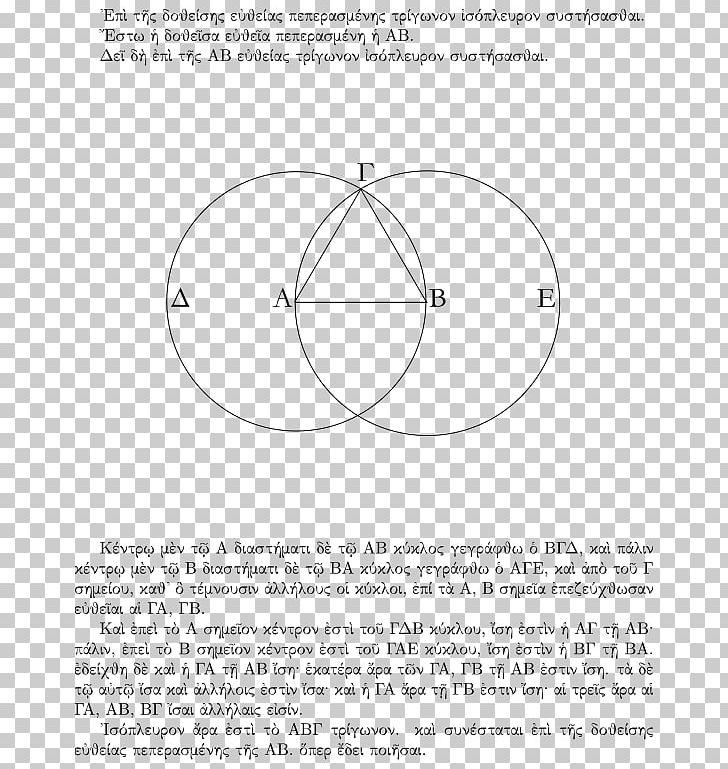Euclid's Elements Euclidean Geometry Mathematics Euclidean Space PNG