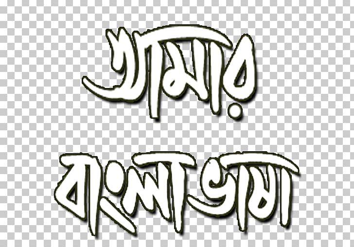 Bengali Alphabet Lettering Calligraphy Font PNG, Clipart