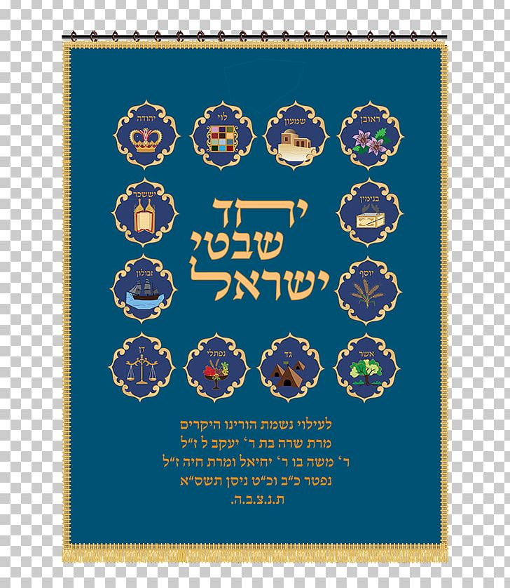 Temple In Jerusalem Parochet Torah Ark Synagogue Bema PNG, Clipart, Area, Bema, Curtain, Elijah, Organism Free PNG Download