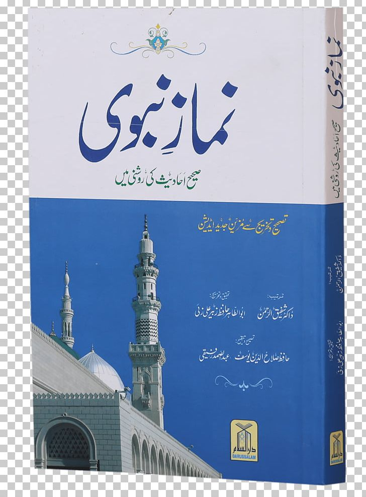 Al-Masjid An-Nabawi Salah Book Of Common Prayer Book Of Common Prayer PNG, Clipart, Allah, Al Masjid An Nabawi, Almasjid Annabawi, Book, Book Of Common Prayer Free PNG Download