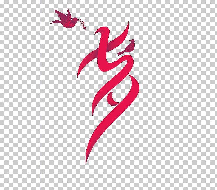 Qixi Festival Valentine's Day PNG, Clipart, 3d Fonts, 2017 Font, Arabic Font, Art, Birthday Font Free PNG Download
