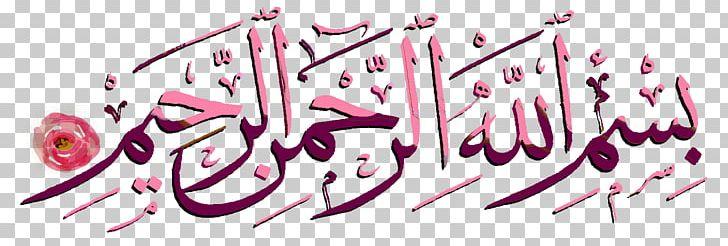 Basmala Quran Islam Allah Arabic Calligraphy PNG, Clipart, Allah, Arabic, Arabic Alphabet, Arabic Calligraphy, Arabs Free PNG Download