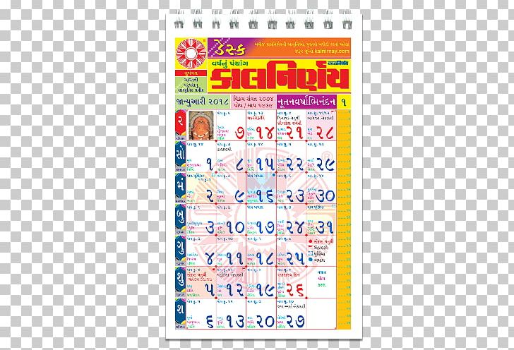 CBSE Exam PNG, Clipart, 2017, 2018, Area, Calendar, Cbse Free PNG Download