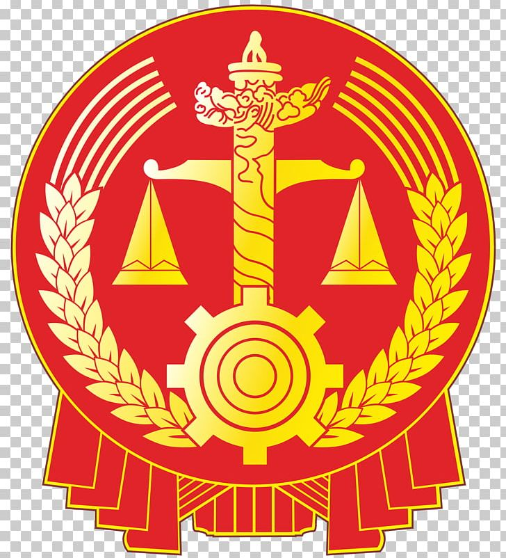 China Supreme People's Court Judiciary Chinese Law PNG, Clipart