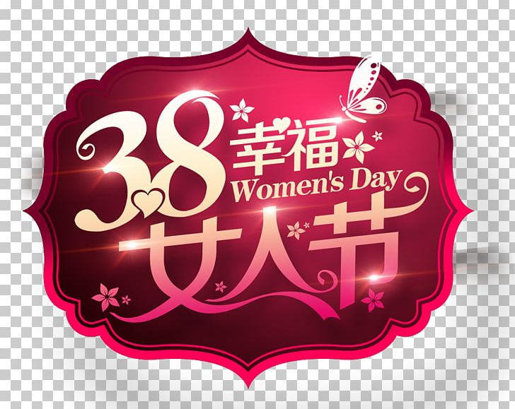 International Womens Day Poster Woman PNG, Clipart, Banner, Encapsulated Postscript, Happy Birthday Card, Happy Birthday Vector Images, Happy New Year Free PNG Download