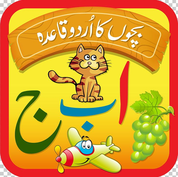 Kids Urdu Qaida Urdu Alphabet Learning PNG, Clipart