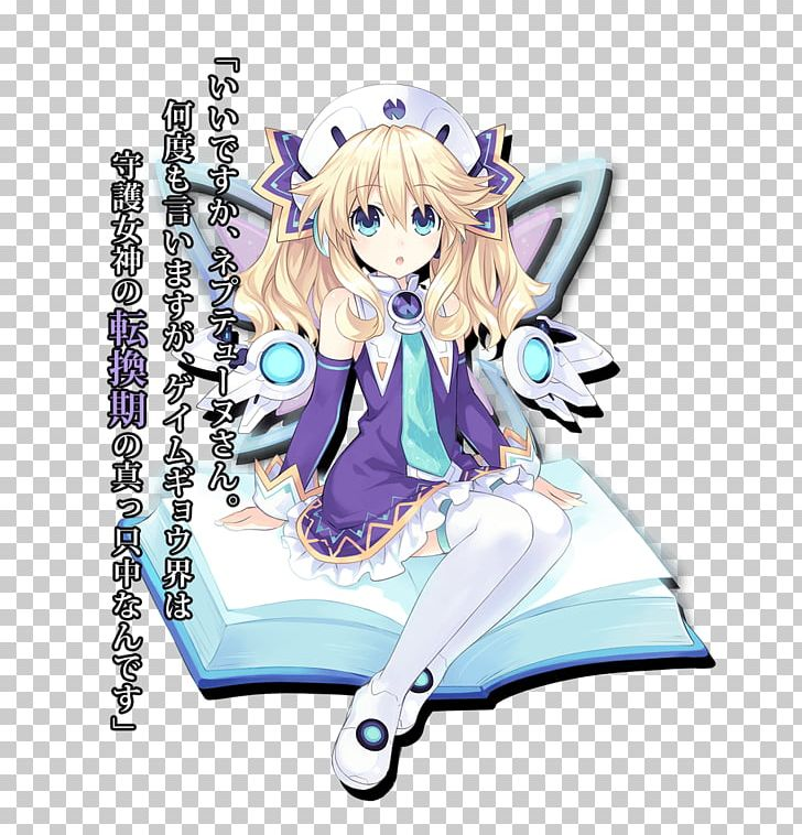 Megadimension Neptunia VII History PlayStation 4 Compile Heart