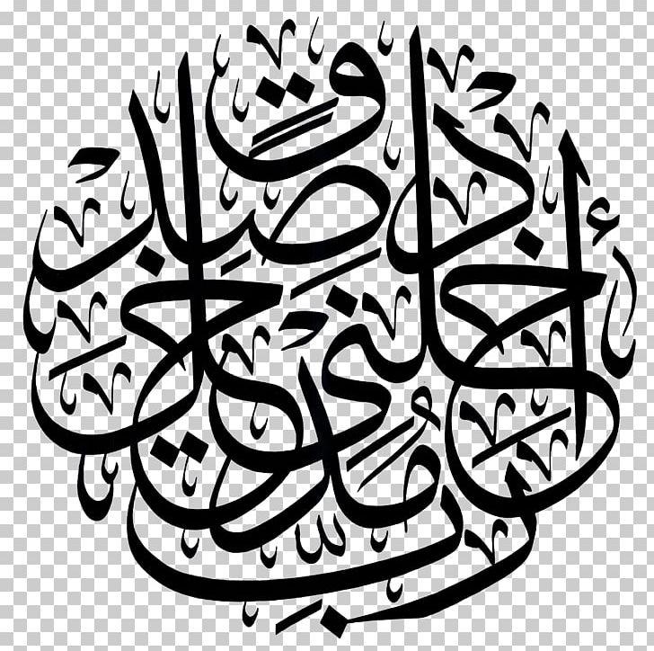 Quran Arabic Calligraphy Islam Kufic PNG, Clipart, Alisra