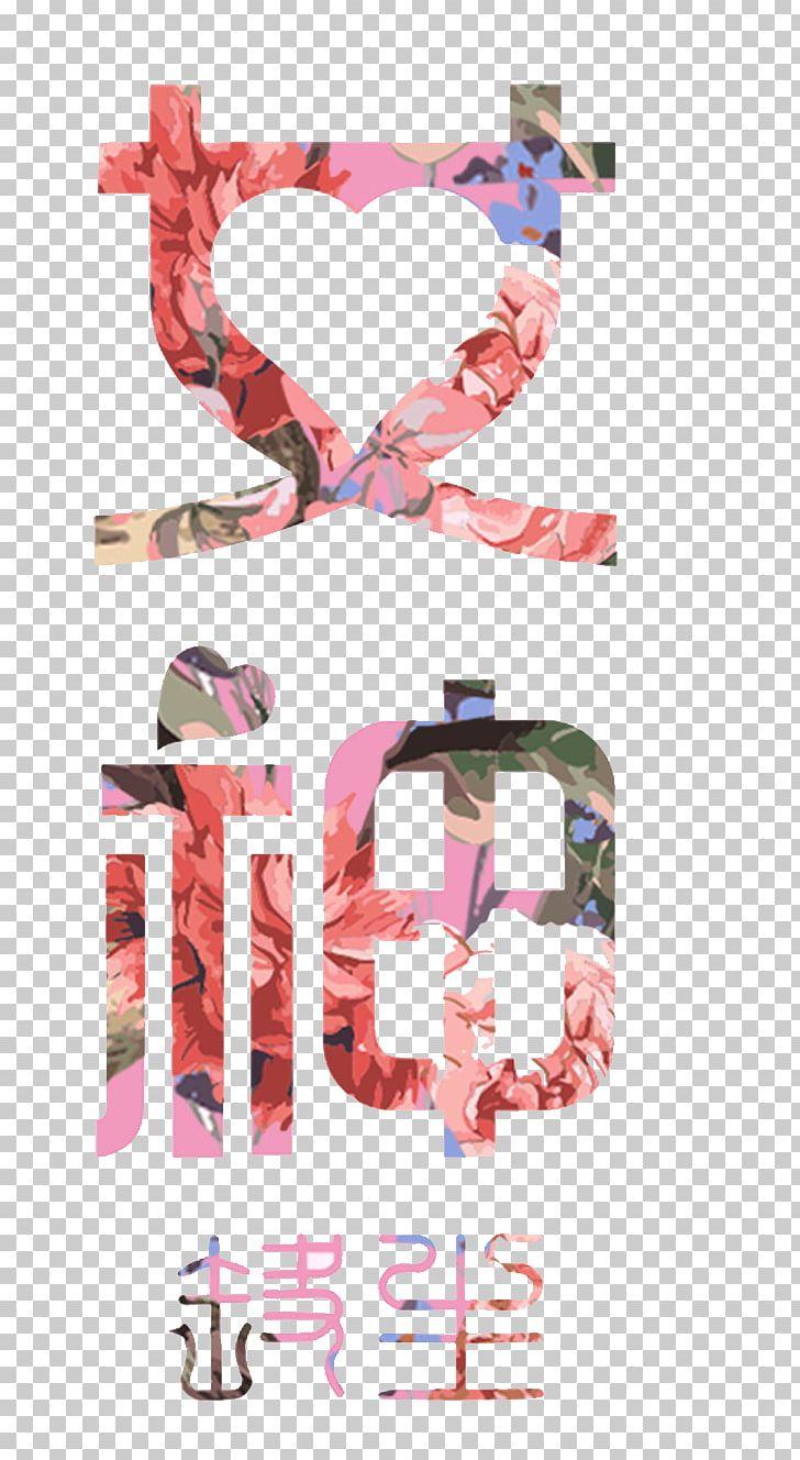 Flower Pattern PNG, Clipart, Art, Beautiful, Bird Goddess, Day, Design Free PNG Download