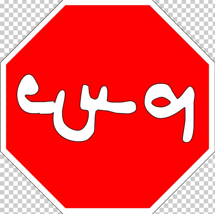 Cambodia Traffic Sign Stop Sign Khmer Language PNG, Clipart
