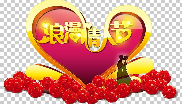 Valentine's Day Romance Poster Qixi Festival Heart PNG, Clipart, Free Logo Design Template, Fruit, Heart, Independence Day, Love Free PNG Download
