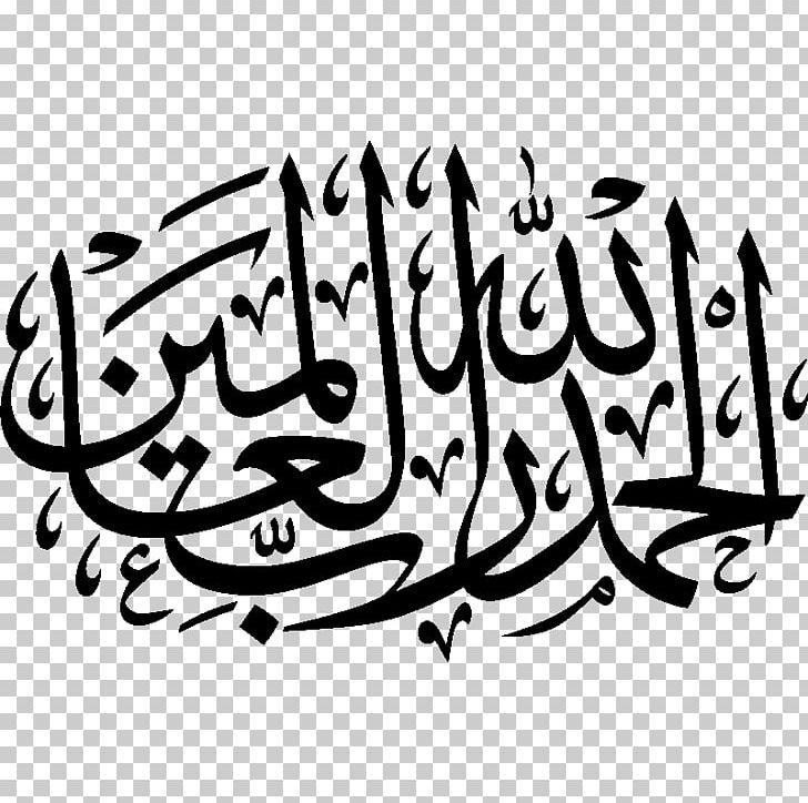 Islamic Calligraphy Arabic Calligraphy Allah Alhamdulillah