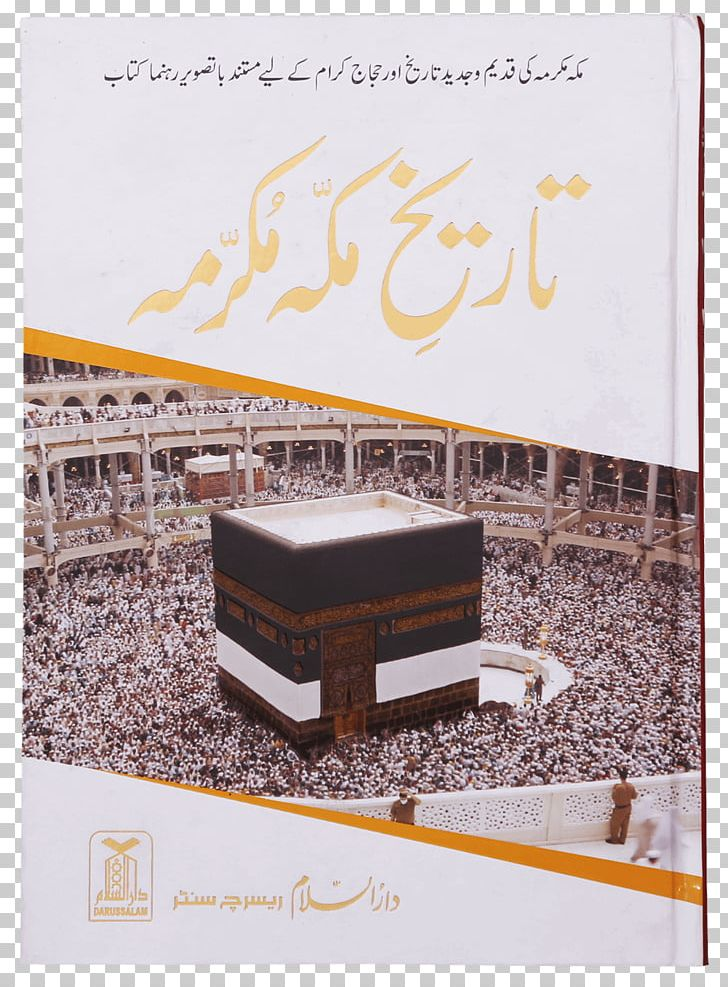 Kaaba Great Mosque Of Mecca Al-Masjid An-Nabawi Hejaz PNG, Clipart, Al Masjid An Nabawi, Almasjid Annabawi, Book, Great Mosque Of Mecca, Hajj Free PNG Download