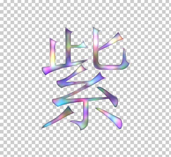 Logo Line Desktop Font PNG, Clipart, Angle, Art, Computer, Computer Wallpaper, Desktop Wallpaper Free PNG Download