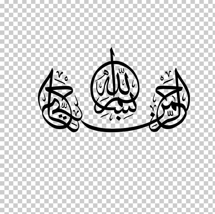 Arabic Calligraphy Islamic Calligraphy Painting Png Clipart