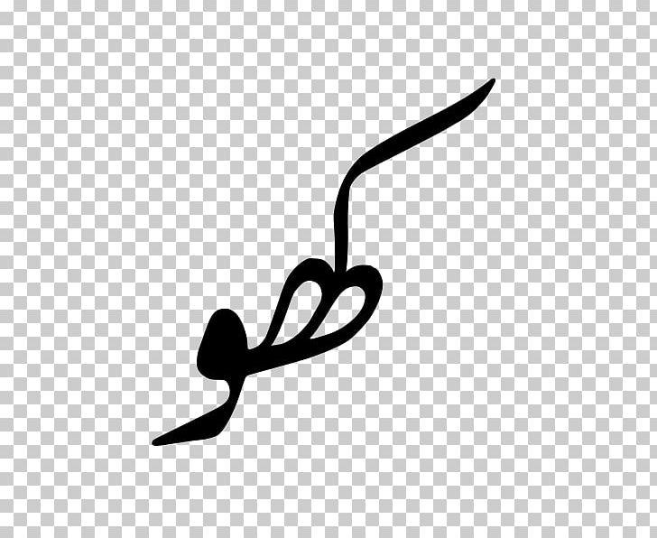 English Dua Khowar Quran: 2012 Language PNG, Clipart, Black