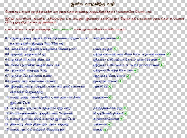 Pamban Bridge Hinduism Kartikeya PNG, Clipart, Area, Com, Document, Hinduism, Kartikeya Free PNG Download