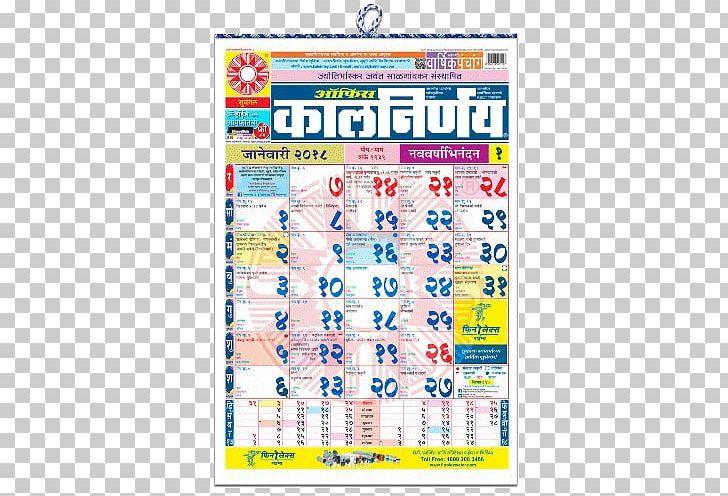 Kalnirnay CBSE Exam 2018 PNG, Clipart, 2018, Almanac, Area, Astrology, Calendar Free PNG Download