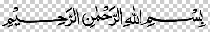 Basmala Desktop Islam Quran 2012 Png Clipart Angle Arab