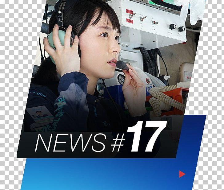 Yui Aragaki Code Blue PNG, Clipart, Boss, Daiki Arioka
