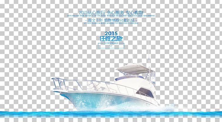 Steamship PNG, Clipart, Advertisement Poster, Background, Boat, Boating, Brand Free PNG Download