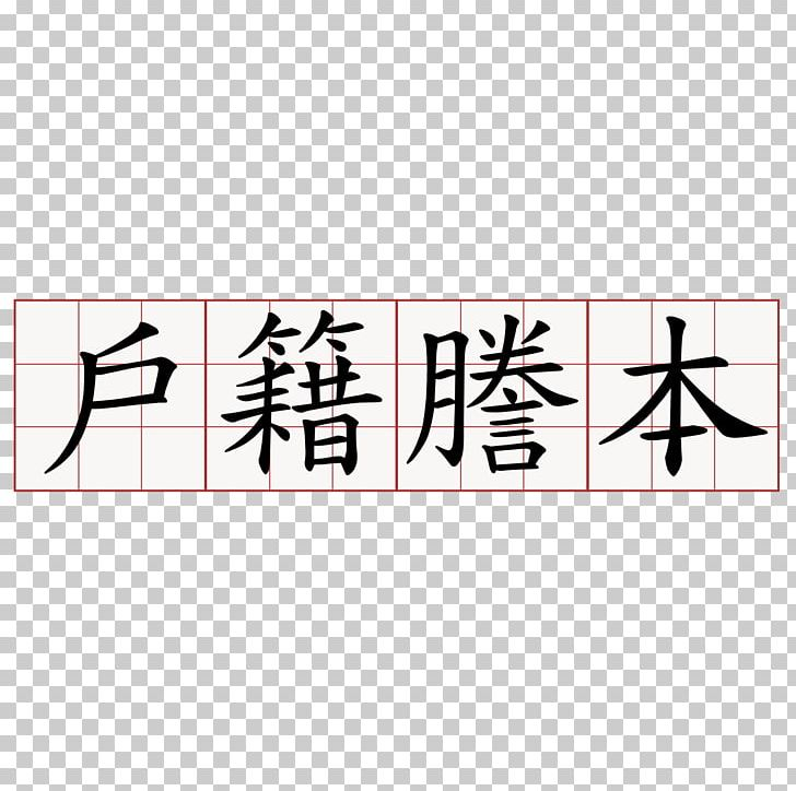 Free true type font asian