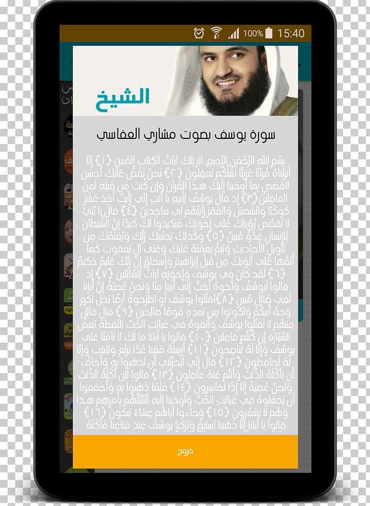Mishary Rashid Alafasy Electronics Multimedia Font PNG, Clipart