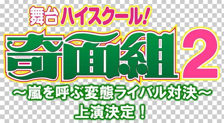 ハイスクール奇面組 2 High School! Kimengumi Arashi Stage