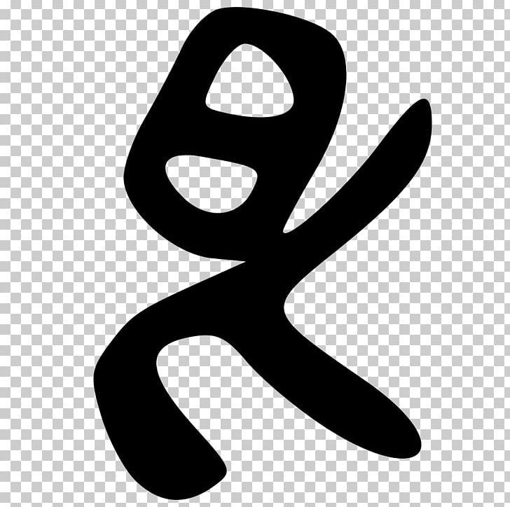 Finger White Line Logo PNG, Clipart, Art, Artwork, Black And White, Finger, Hand Free PNG Download