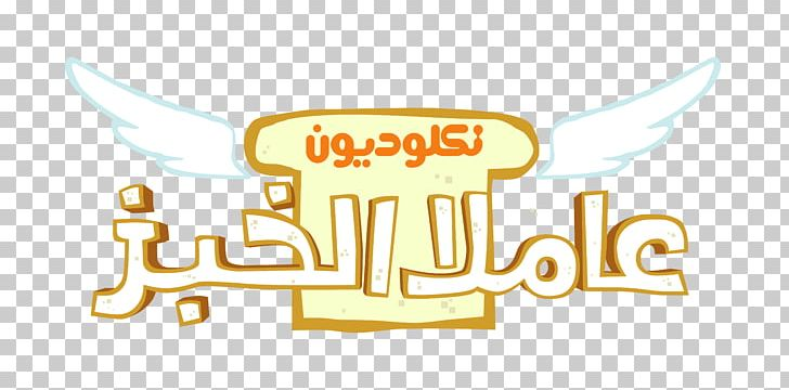 Logo Nickelodeon Arabia Nicktoons PNG, Clipart, Arabia, Area