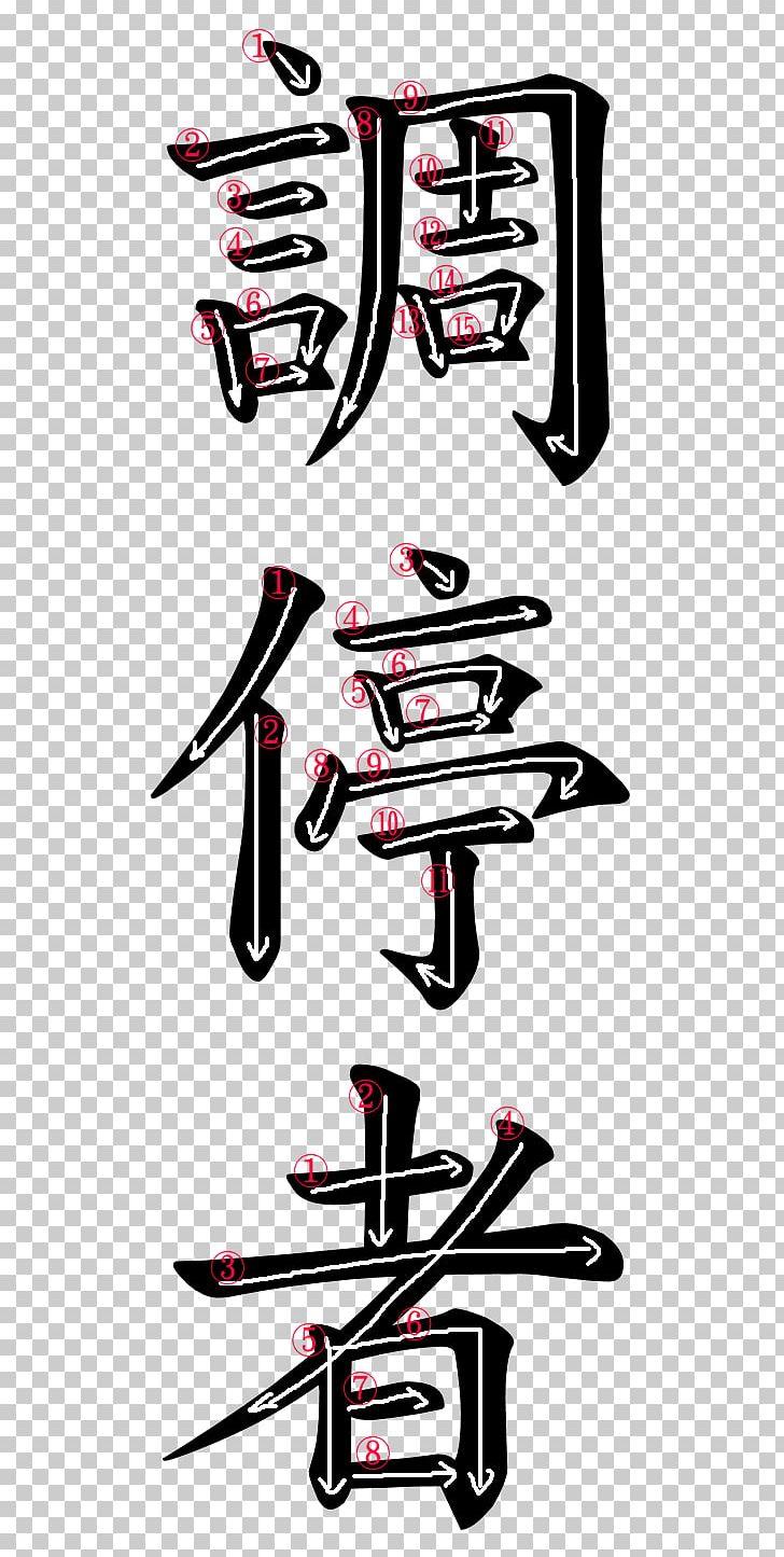 Kanji Japanese Calligraphy Hiragana Stroke Order PNG, Clipart, Art