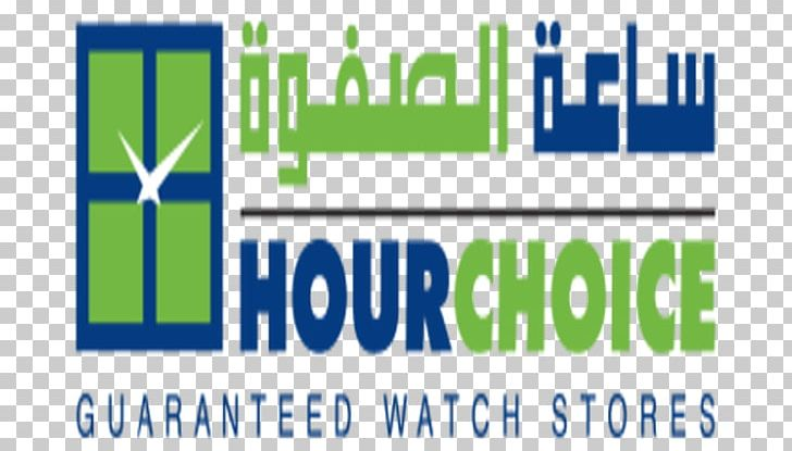 Hour Choice | ساعة الصفوة Brand Online Shopping Logo PNG, Clipart, Area, Bahrain, Banner, Blue, Brand Free PNG Download
