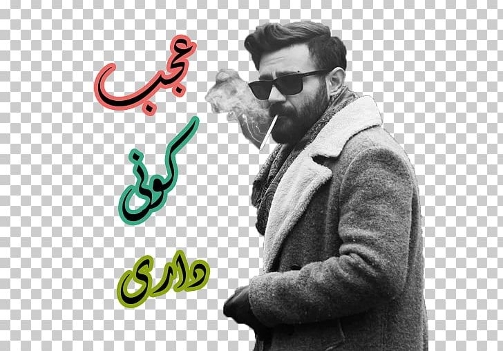 Shahin Najafi Nuits De Téhéran Maison Des Idris Dada Kojai? نجفی PNG, Clipart, Address, Beard, Brand, Eyewear, Facial Hair Free PNG Download