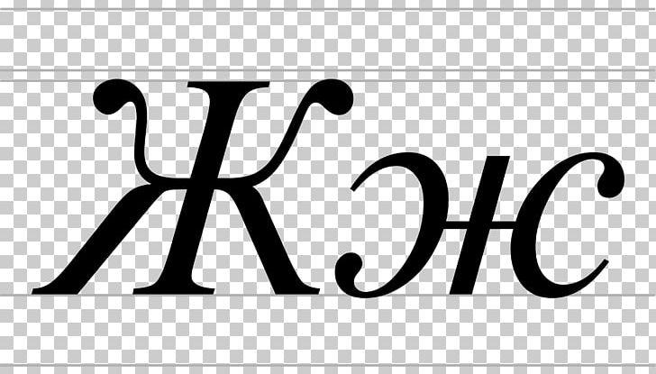 Cyrillic Script Article Serbian Cyrillic Alphabet Garden Soil