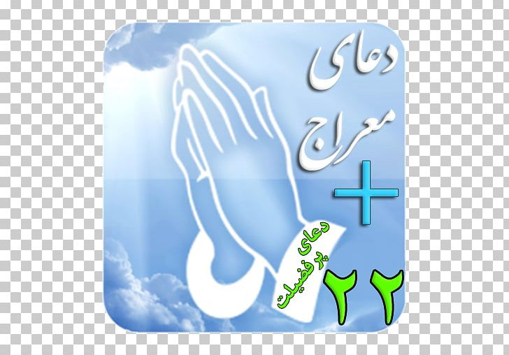 Praying Hands Prayer Computer Icons Religion Ichthys PNG, Clipart, Aqua, Computer Icons, Decal, Ichthys, Jesus Free PNG Download