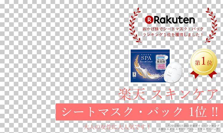 Product Design Logo Brand Font PNG, Clipart, Art, Brand, Logo, Mask Png, Media Free PNG Download