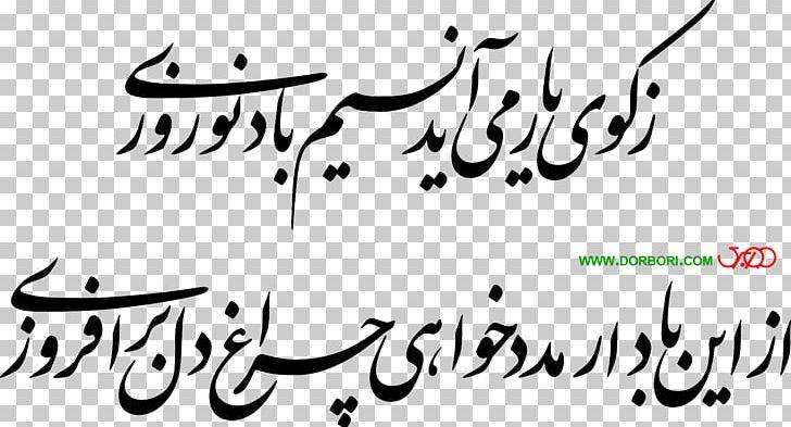Nastaʿlīq Script Calligraphy Nowruz IRIB Nasim PNG, Clipart