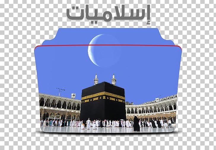 Al-Masjid An-Nabawi Great Mosque Of Mecca Umrah Black Stone PNG, Clipart, Allah, Almasjid Annabawi, Black Stone, Brand, Great Mosque Of Mecca Free PNG Download