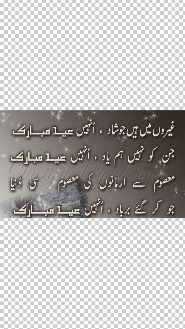 Eid Mubarak Eid Al Fitr Urdu Eid Al Adha Poetry Png Clipart Calligraphy Chaand Raat Dua