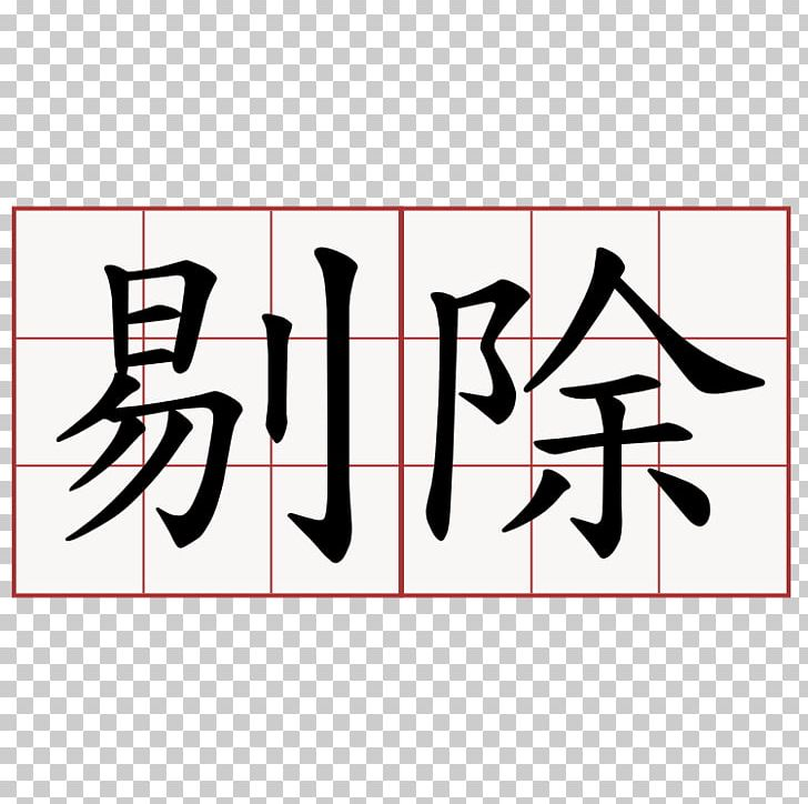 Feather Duster Symbol Surname Chinese Meaning PNG, Clipart, Angle