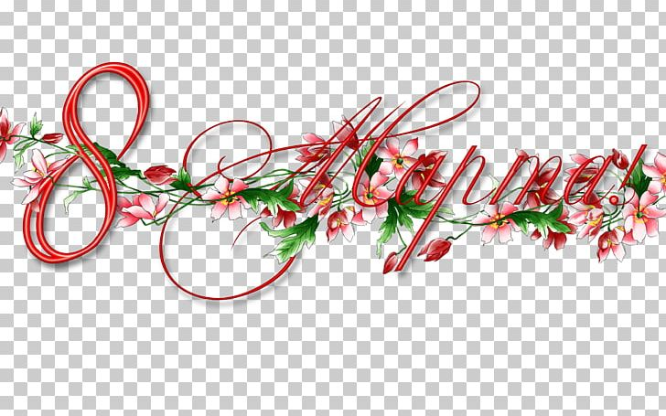 March 8 International Women's Day Woman PNG, Clipart, Ansichtkaart, Branch, Christmas, Christmas Decoration, Christmas Ornament Free PNG Download