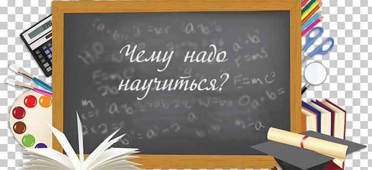 Cheboksary Class Lesson Education Teacher PNG, Clipart, Blackboard, Class, Course, Educational Stage, Education Science Free PNG Download