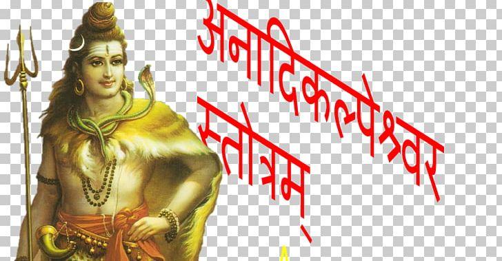 Maha Shivaratri Parvati Ganesha Hanuman PNG, Clipart, Arm, Ayyappan, Bhajan, Deity, Fictional Character Free PNG Download