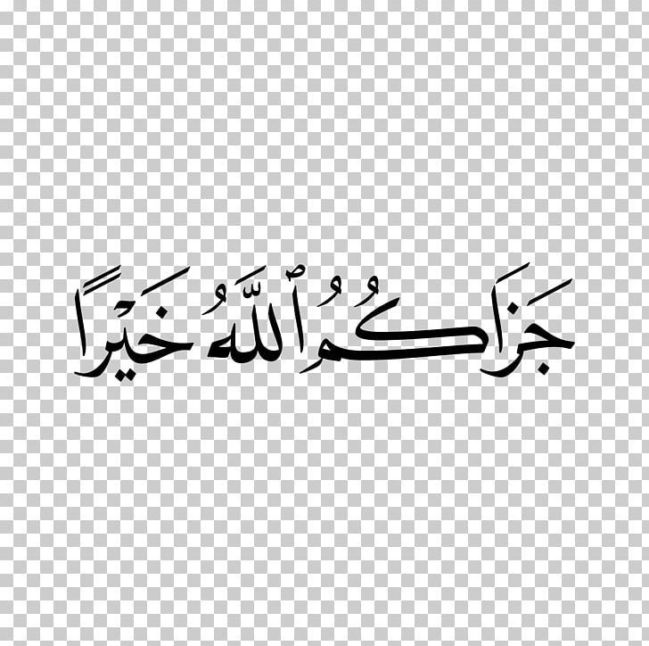 Naskh Thuluth Islamic Calligraphy Quran Good PNG, Clipart