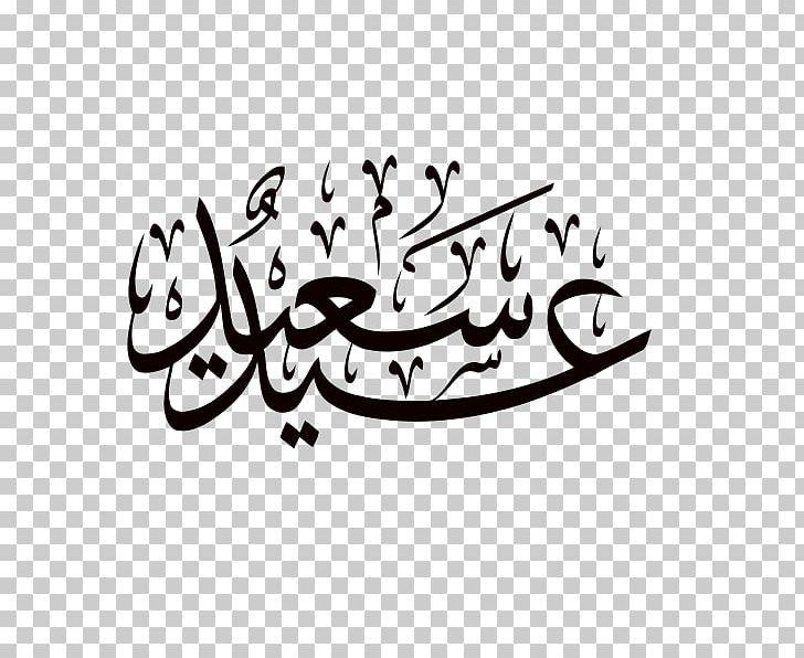 Eid Mubarak Eid Al-Fitr Eid Al-Adha Ramadan Islam PNG ...